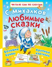 Любимые сказки, С. Михалков