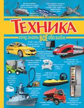Техника, А. Мерников, М. Филиппова