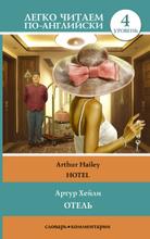 Отель. Уровень 4 / Hotel, Артур Хейли