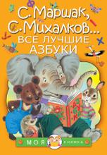 Все лучшие азбуки, С. Маршак, С. Михалков