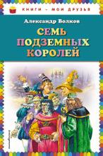 Семь подземных королей, Александр Волков