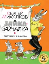 Зайка-Зазнайка, Сергей Михалков
