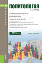 Политология. Учебник, Горелов А.А.