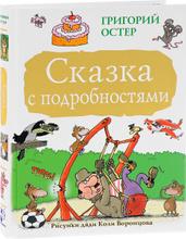 Сказка с подробностями, Григорий Остер