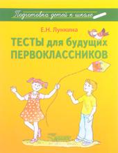 Тесты для будущих одноколассников. Методическое пособие, Е. Н. Лункина