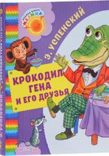 Крокодил Гена и его друзья, Э. Н. Успенский