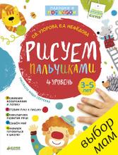 Рисуем пальчиками. 4 уровень (+ наклейки), О. В. Узорова, Е. А. Нефедова