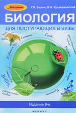Биология для поступающих в вузы, Г. Л. Билич, В. А. Крыжановский