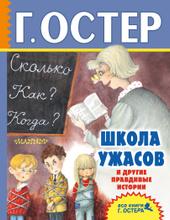 Школа ужасов и другие правдивые истории, Григорий Остер