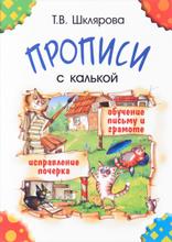 Прописи с калькой, Т. В. Шклярова