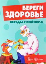 Береги здоровье (набор из 12 карточек), В. А. Шипунова