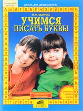 Учимся писать буквы, М. М. Безруких