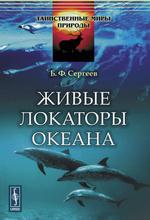 Живые локаторы океана, Сергеев Борис Федорович