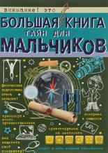 Большая книга тайн для мальчиков, А. Г. Мерников, С. С. Пирожник