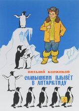 Солнышкин плывет в Антарктиду, Виталий Коржиков