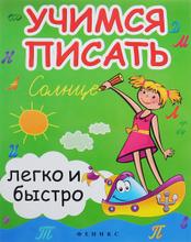 Учимся писать легко и быстро. Учебно-методическое пособие, С. Г. Зотов, М. А. Зотова, Т. С. Зотова