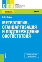 Метрология, стандартизация и подтверждение соответствия. Учебник, И. М. Лифиц