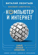 Новейший самоучитель. Компьютер и интернет, Леонтьев Виталий Петрович