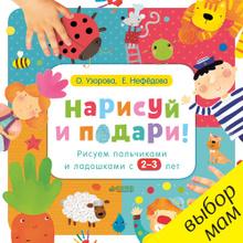 Нарисуй и подари! Рисуем пальчиками и ладошками с 2-3 лет, О. В. Узорова