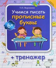 Учимся писать прописные буквы.Тренажер, Т. П. Воронина