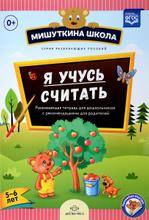 Я учусь считать. Развивающая тетрадь для дошкольников с рекомендациями для родителей (5-6 лет), Наталия Нищева