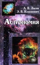 Астрономия. Учебное пособие, А. В. Засов, Э. В. Кононович