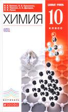 Химия. 10 класс. Базовый уровень. Учебник, В. В. Еремин, Н. Е. Кузьменко, В. И. Теренин, А. А. Дроздов, В. В. Лунин