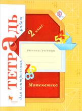 Математика. 2 класс. Тетрадь для контрольных работ, В. Н. Рудницкая, Т. В. Юдачева