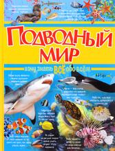 Подводный мир, Д. И. Ермакович