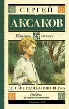 Детские годы Багрова-внука, Сергей Аксаков