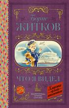 Что я видел, Борис Житков