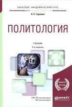 Политология. Учебник, К. С. Гаджиев