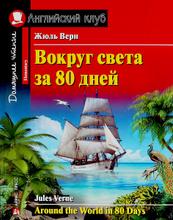 Вокруг света за 80 дней / Arond the World in 80 Days, Жюль Верн