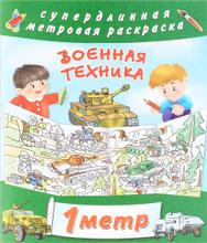 Военная техника, И. В. Горбунова