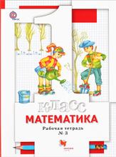 Математика. 1класс. Рабочая тетрадь №3, С. С. Минаева, Л. О. Рослова, О. А. Рыдзе