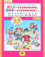 Раз - ступенька, два - ступенька... Математика для детей 5-6 лет. Часть 1, Л. Г. Петерсон, Н. П. Холина