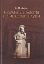 Избранные работы по истории науки, С. Я. Лурье