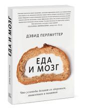Еда и мозг. Что углеводы делают со здоровьем, мышлением и памятью, Дэвид Перлмуттер, Кристин Лоберг