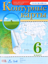 География. 6 класс. Контурные карты, С. В. Курчина