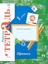 Прописи. 1класс. Рабочая тетрадь №2, М. М. Безруких, М. И. Кузнецова