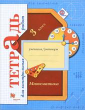 Математика. 3 класс. Тетрадь для контрольных работ, В. Н. Рудницкая, Т. В. Юдачева