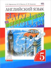 Английский язык. 5 класс. Учебник. В 2 частях. Часть 2, О. В. Афанасьева, И. В. Михеева, К. М. Баранова