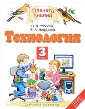 Технология. 3 класс. Учебник, О. В. Узорова, Е. А. Нефедова