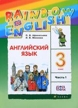 Английский язык. 3 класс. Учебник. Часть 1, О. В. Афанасьева, И. В. Михеева