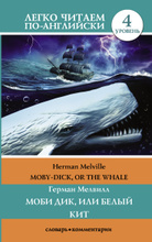 Moby Dick, or The Whale / Моби Дик, или Белый Кит. Уровень 4, Герман Мелвилл