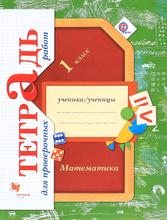Математика. 1 класс. Тетрадь для проверочных работ, Рудницкая В.Н.
