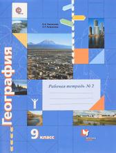 География. 9класс. Рабочая тетрадь №2, Е. А. Таможняя, С. Г. Толкунова
