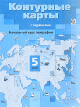 Начальный курс географии. 5класс. Контурные карты, Александр Летягин