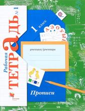 Прописи. 1класс. Рабочая тетрадь №1, М. М. Безруких, М. И. Кузнецова