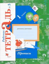 Прописи. 1класс. Рабочая тетрадь №3, М. М. Безруких, М. И. Кузнецова